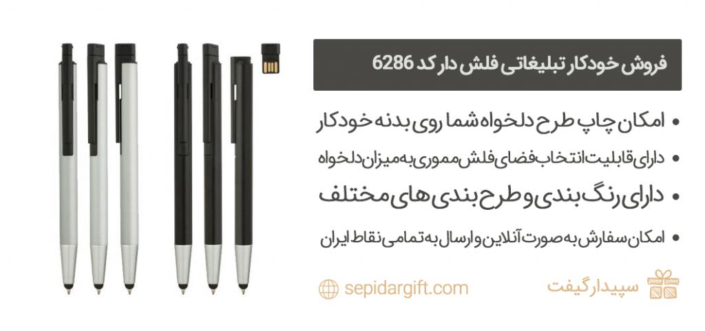 فروش خودکار تبلیغاتی فلش دار کد 6286
