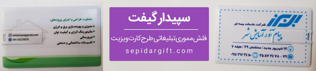 ارزان ترین فلش مموری های تبلیغاتی در ایران