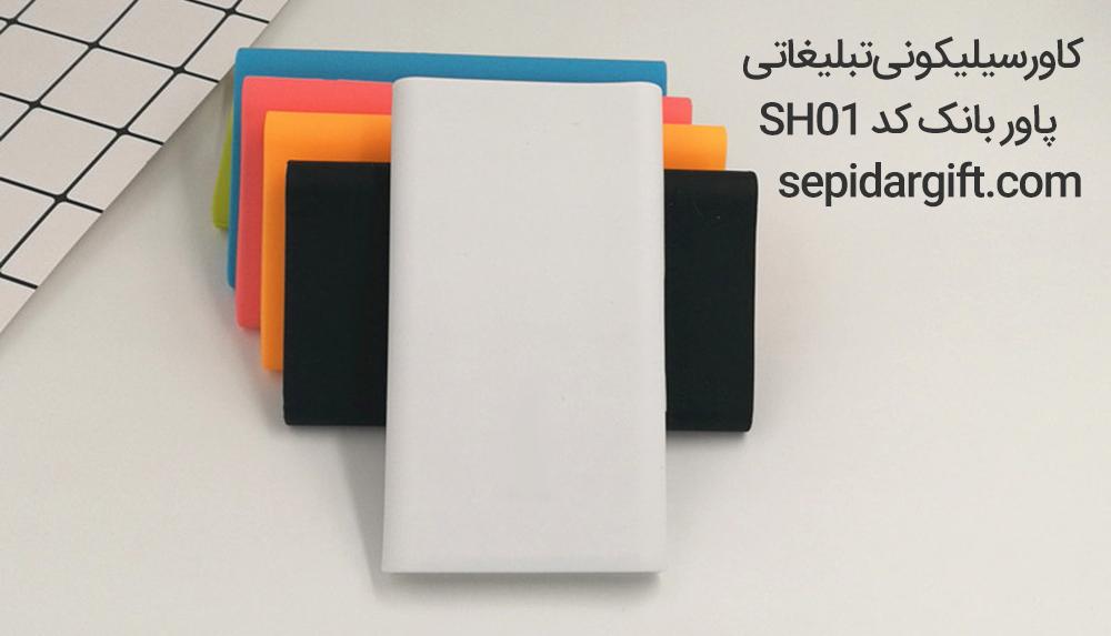 کاور سیلیکونی تبلیغاتی پاور بانک کد SH01